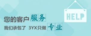 3YX客服精品外包