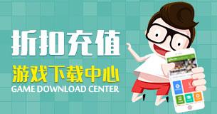 龙8娱乐官方网站下载安装_折扣充值